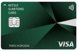 三井住友カード 海外旅行保険付き