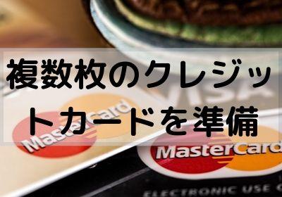 海外移住に向けての手続き クレジットカードを作る