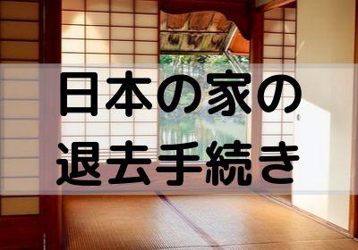 海外移住に向けての手続き 日本の家を退去