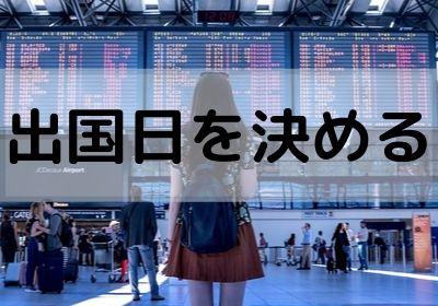 海外移住に向けての手続き 出国日を決める