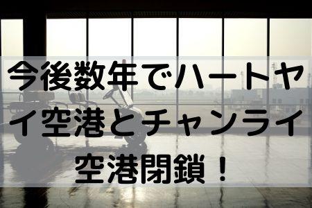 今後数年でハートヤイ空港とチャンライ空港閉鎖
