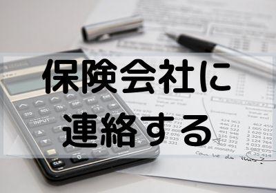 海外移住に向けての手続き 保険の契約