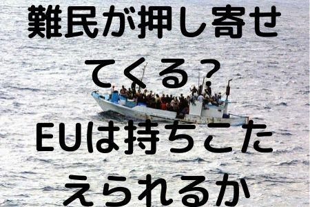 EUの移民難民問題