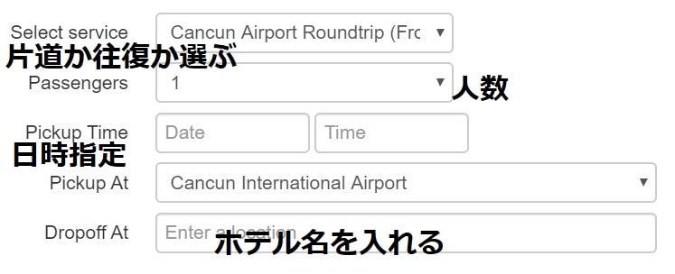 カンクン空港の公式送迎HP