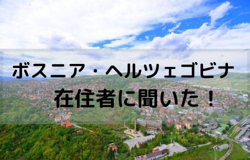 ボスニア・ヘルツェゴビナ 在住者に聞いた物価・住み心地