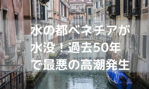 水の都ベネチアが水没!過去50年で最悪の高潮発生