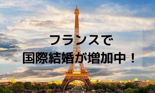 フランスで国際結婚が増加中!