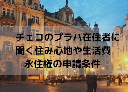 チェコのプラハ在住者に聞く住み心地や生活費 永住権の申請条件