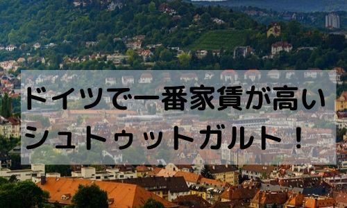 ドイツで一番家賃が高い都市はシュトゥットガルトに!