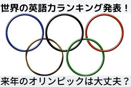 EF英語能力指数発表! これで来年のオリンピックは大丈夫?