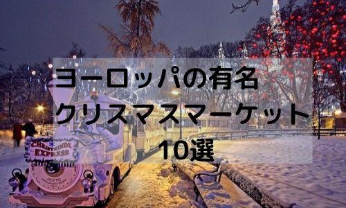 ヨーロッパの 有名クリスマスマーケット10選