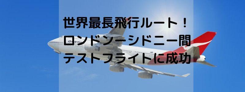 カンタス航空 世界最長飛行ルート