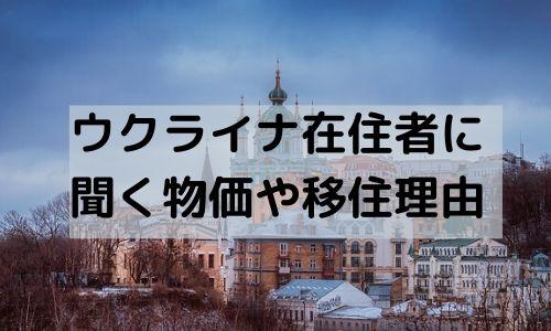 ウクライナ在住者に聞く物価や移住理由 ビザ