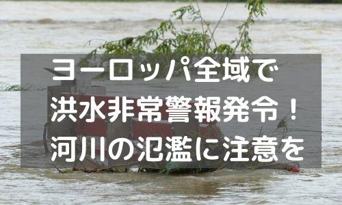 ヨーロッパ全域で洪水非常警報発令! 河川の氾濫に注意を