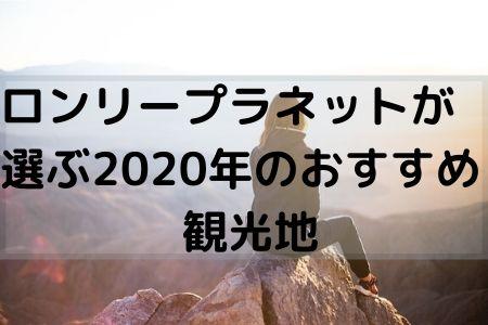 ロンリープラネットが選ぶ2020年のおすすめ観光地