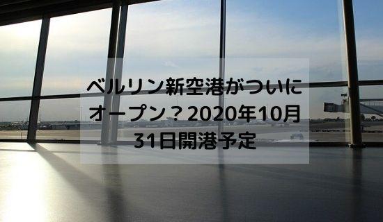 ベルリン新空港がついにオープン?2020年10月31日開港予定