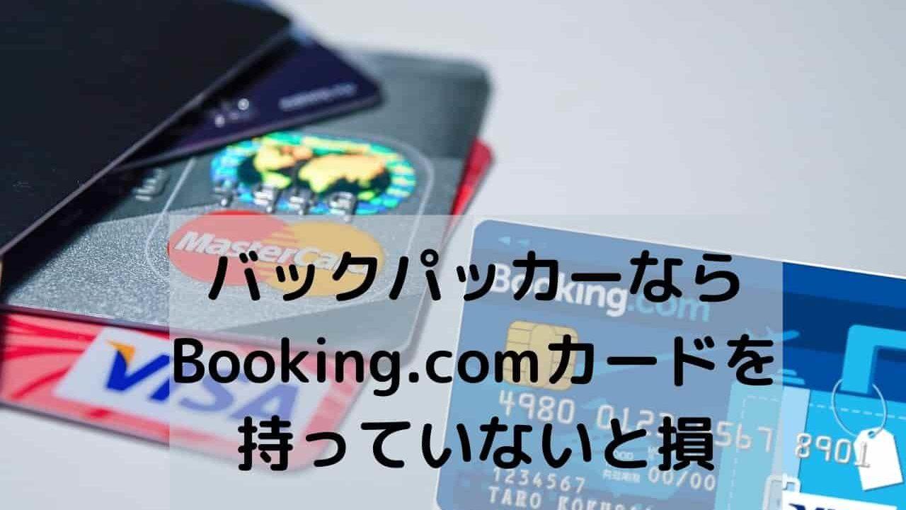 バックパッカーなら Booking.comカードを 持っていないと損