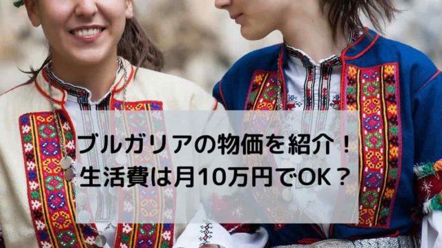 ブルガリアの物価を紹介! 生活費は月10万円でOK?