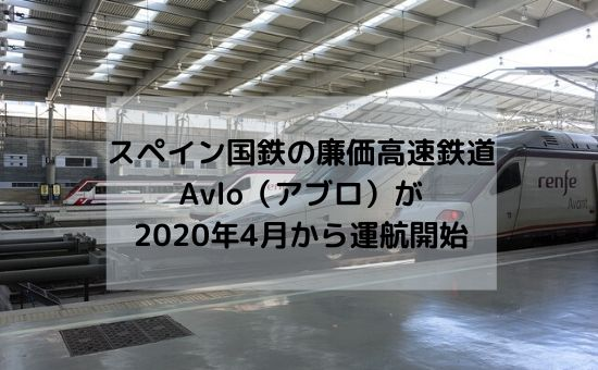 スペイン国鉄の新しい廉価高速鉄道Avlo(アブロ)が2020年4月から運航開始