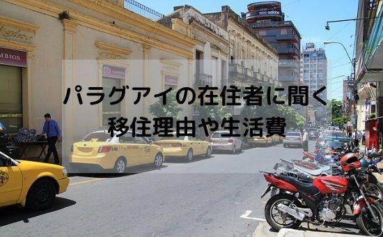 パラグアイの在住者に聞く移住理由や生活費