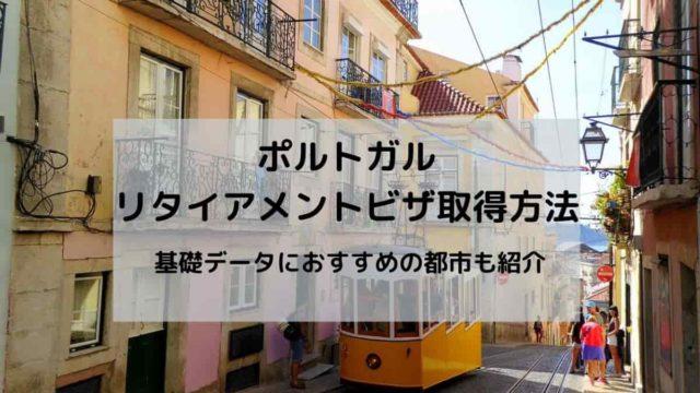 ポルトガル リタイアメントビザ取得方法 基礎データにおすすめの都市も紹介