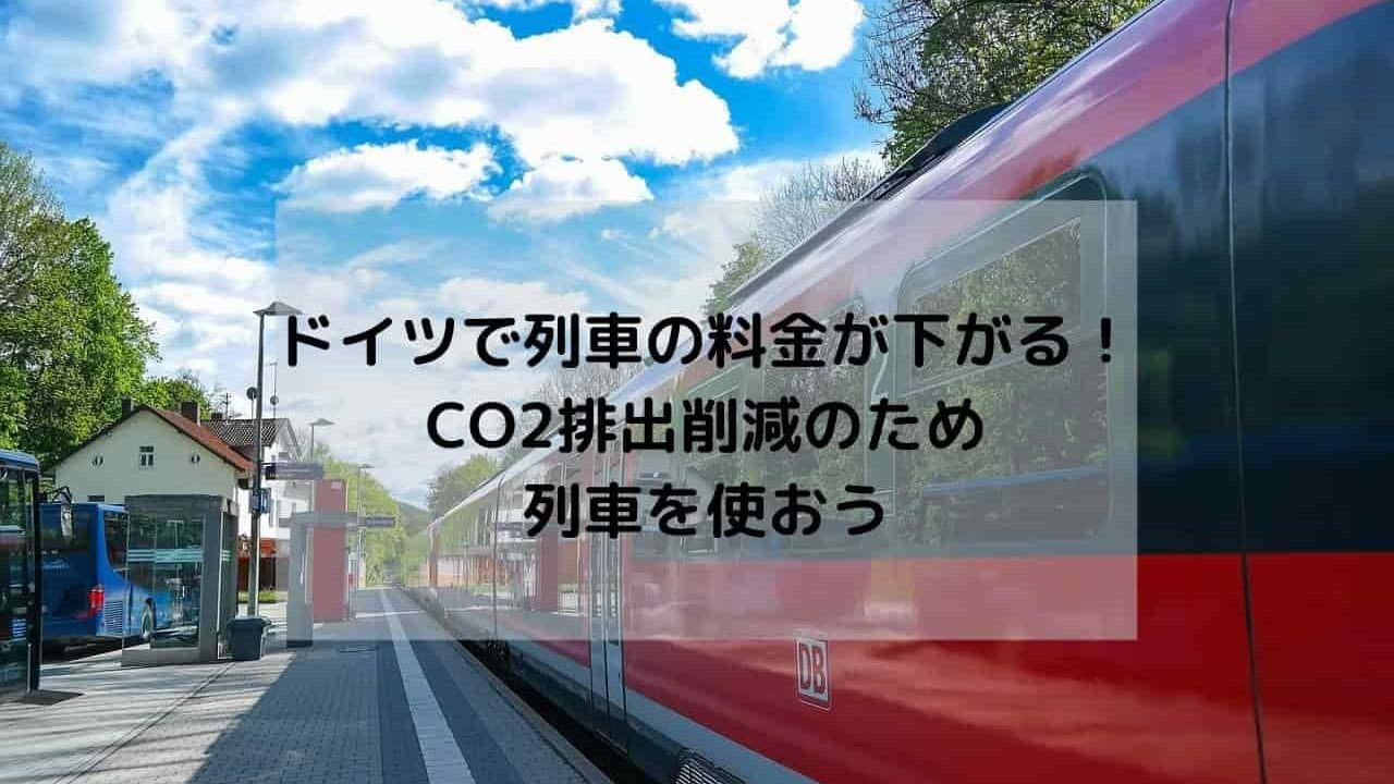 ドイツで列車の料金が下がる! CO2排出削減のため 列車を使おう