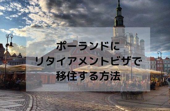 ポーランドに リタイアメントビザで 移住する方法