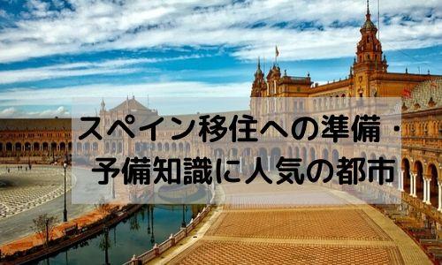 スペイン移住への準備・予備知識に人気の都市