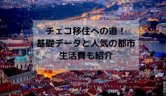 チェコ移住への道! 基礎データと人気の都市 生活費も紹介