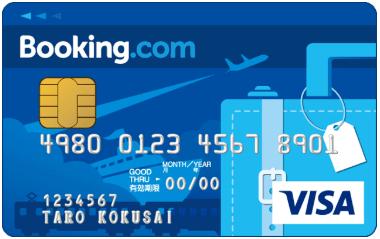 海外移住する前に作っておきたいクレジットカード Booking.comカード
