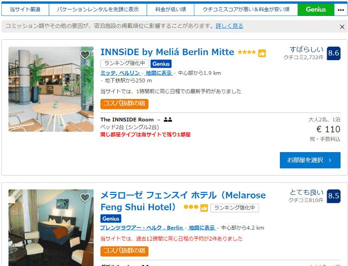 Booking.comカード ホテル予約 ジーニアス 10%オフ