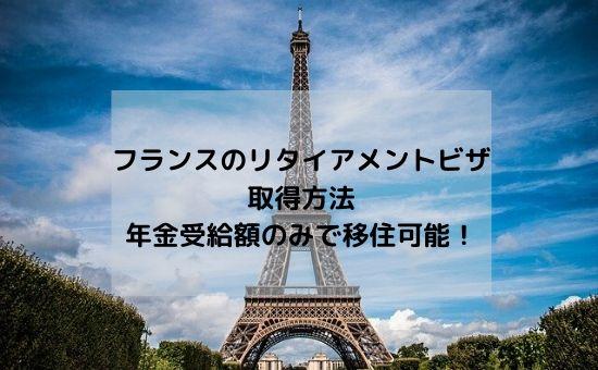 フランスのリタイアメントビザ 取得方法 年金受給額のみで移住可能!