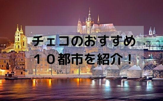 チェコのおすすめ 10都市を紹介!