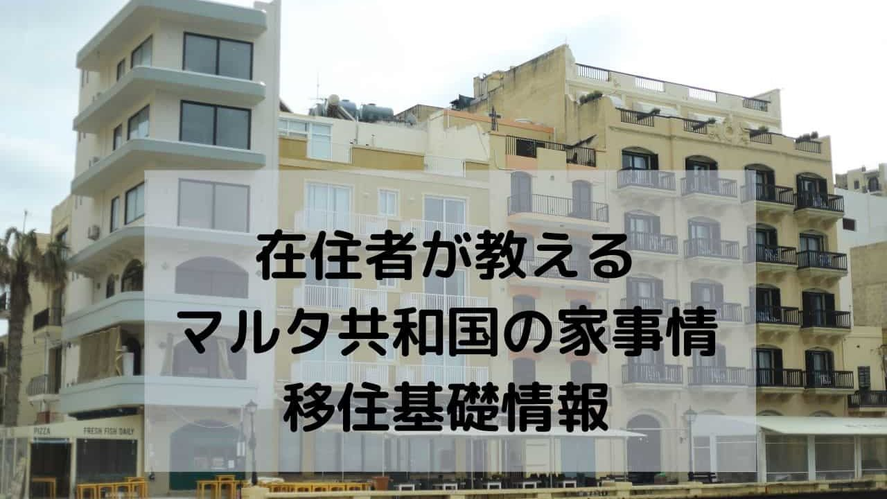 在住者が教える マルタ共和国の家事情 住み心地 生活費
