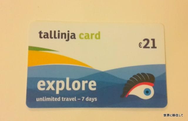 マルタ バスカード Explore Card