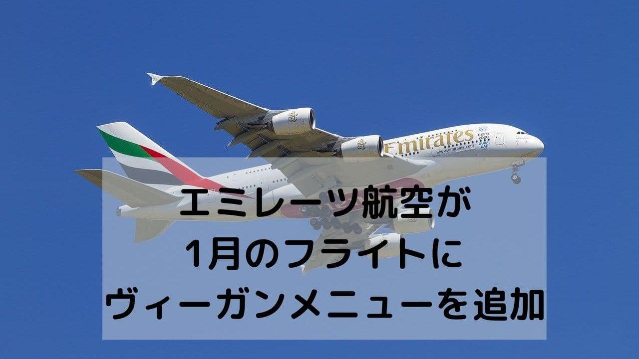 エミレーツ航空が 1月のフライトに ヴィーガンメニューを追加