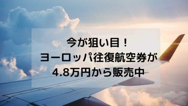 今が狙い目!ヨーロッパ往復航空券が4.8万円から販売中