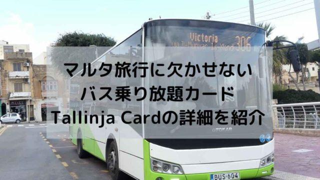 マルタ旅行に欠かせないバス乗り放題カードTallinja Cardの詳細を紹介