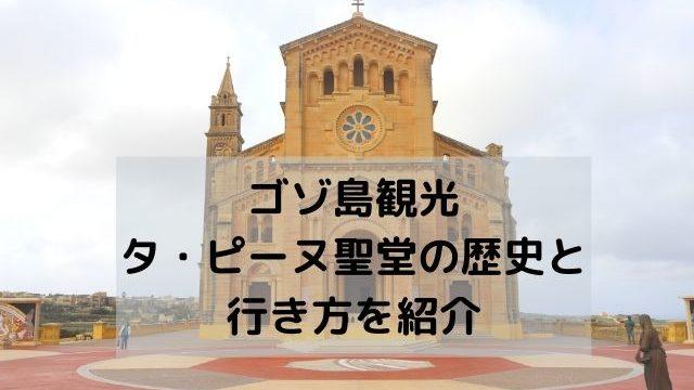 ゴゾ島観光・タ・ピーヌ聖堂の歴史と行き方を紹介