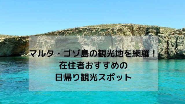 マルタ・ゴゾ島の観光地を網羅!在住者おすすめの日帰り観光スポット