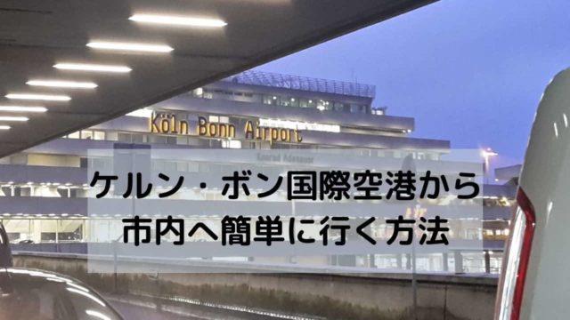ケルン・ボン国際空港から市内へ簡単に行く方法 フランクフルト空港からケルン市内に行く方法 デュッセルドルフ空港からケルン市内に行く方法