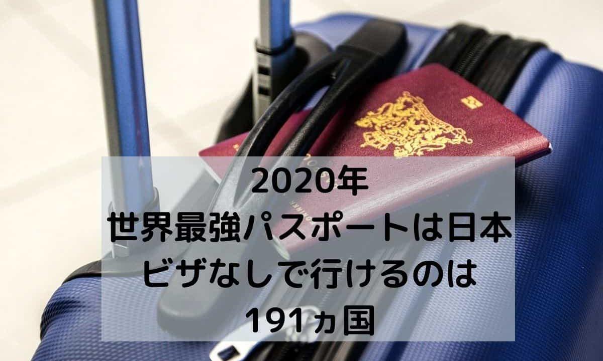 日本 ビザなし渡航 191ヵ国 2020年