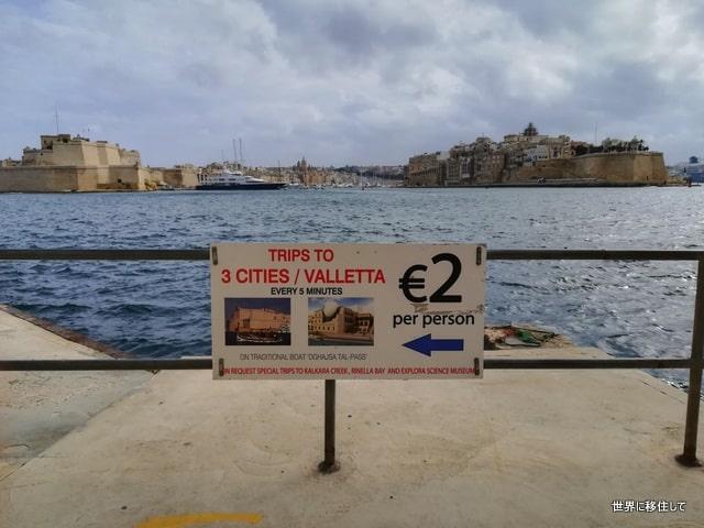 ヴァレッタからフェリーでスリーシティーズに行く方法