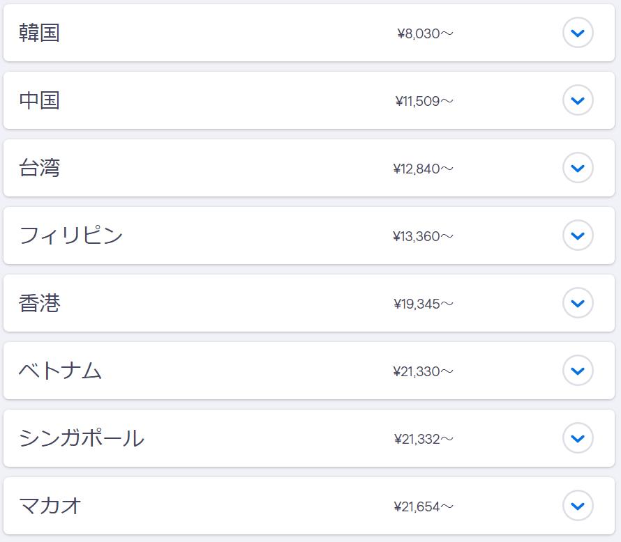 関空発 格安航空券
