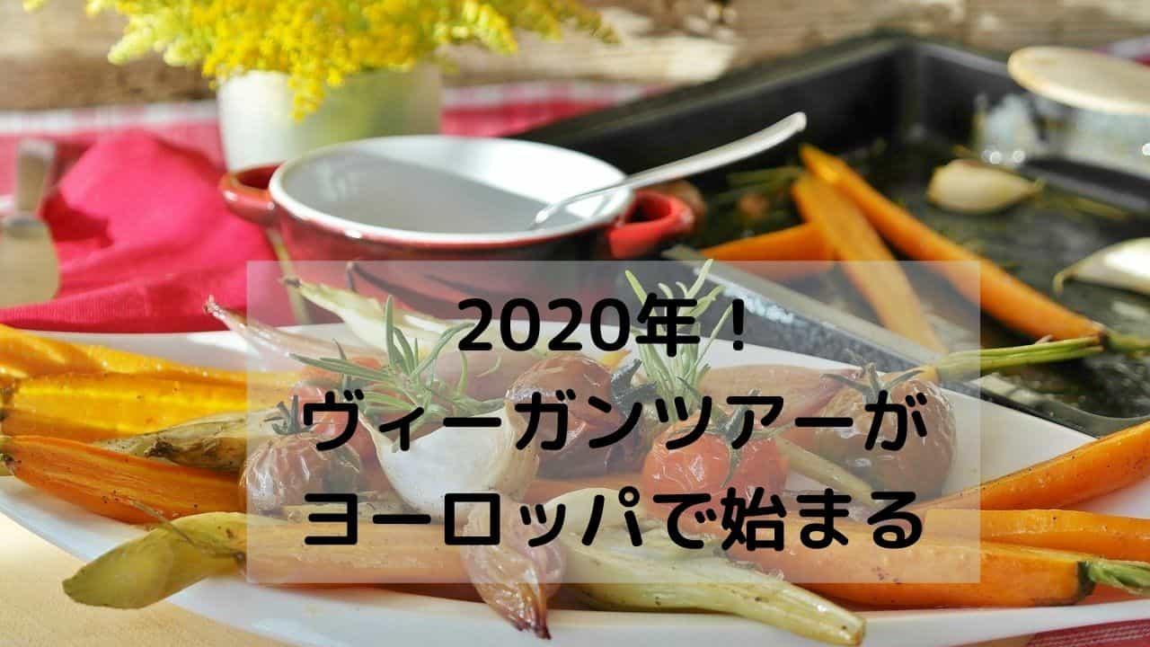 2020年!ヴィーガンツアーがヨーロッパで始まる