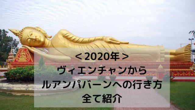 <2020年>ヴィエンチャンからルアンパバーンへの行き方全て紹介