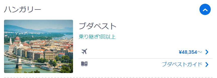格安航空券 お正月後
