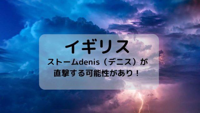 イギリスにストームdenis(デニス) 天気予報