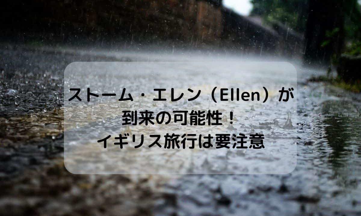 ストーム・エレン(Ellen)が到来の可能性!イギリス旅行は要注意