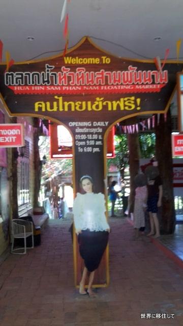 ホアヒンサンパンナム水上マーケット Hua hin floating market